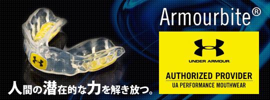 アーマーバイトマウスピース/ガード